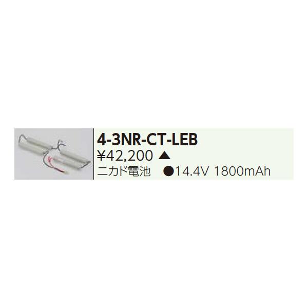 【4-3NR-CT-LEB】東芝 誘導灯・非常用照明器具 交換電池 【TOSHIBA】