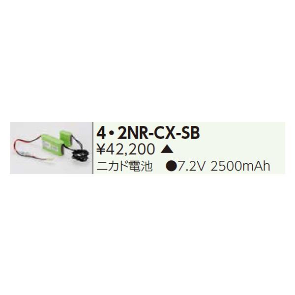 【4・2NR-CX-SB】東芝 誘導灯・非常用照明器具 交換電池 【TOSHIBA】