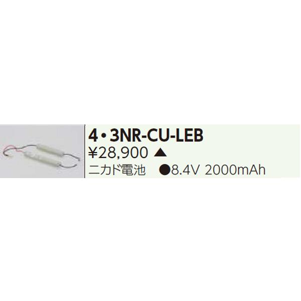 【4・3NR-CU-LEB】東芝 誘導灯・非常用照明器具 交換電池 【TOSHIBA】