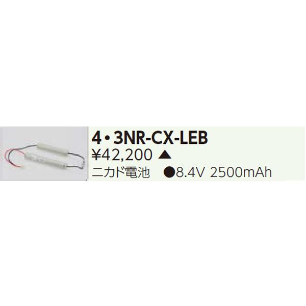 【4・3NR-CX-LEB】東芝 誘導灯・非常用照明器具 交換電池 【TOSHIBA】