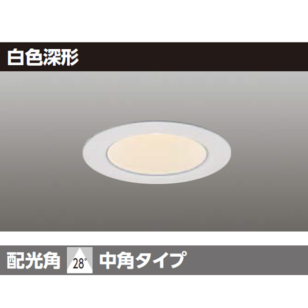 【LEDU-05305L2-RD1】東芝 LED小径ユニバーサルダウンライト 埋込穴 φ50白色深形 【TOSHIBA】