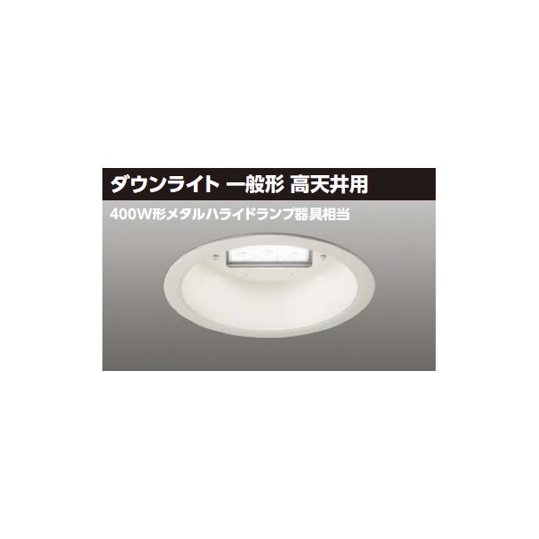 【LEDD-20035N-LD9】東芝 LED一体形ダウンライト 9000シリーズ 埋込穴φ350 ダウンライト 一般形 高天井用 広角タイプ