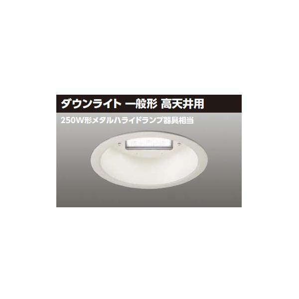 【LEDD-10035N-LD9】東芝 LED一体形ダウンライト 9000シリーズ 埋込穴φ350 ダウンライト 一般形 高天井用 広角タイプ