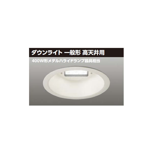 【LEDD-20045N-LD9】東芝 LED一体形ダウンライト 9000シリーズ 埋込穴φ400 ダウンライト 一般形 高天井用 広角タイプ