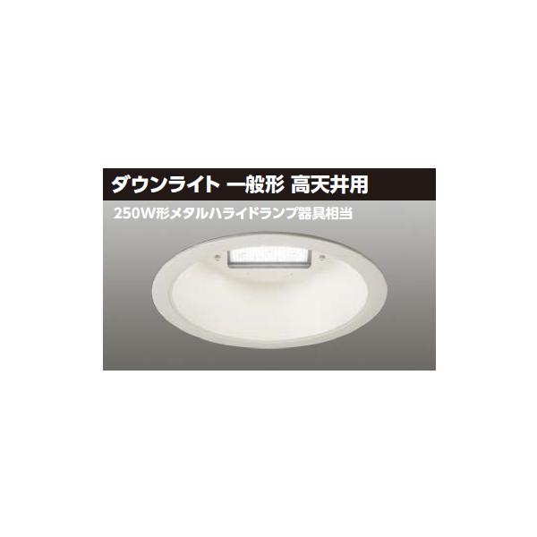 【LEDD-10045N-LD9】東芝 LED一体形ダウンライト 9000シリーズ 埋込穴φ400 ダウンライト 一般形 高天井用 広角タイプ