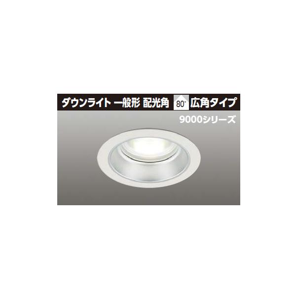 【LEDD-95011FL-LD9】東芝 LED一体形ダウンライト 9000シリーズ 埋込穴φ150 一般形 配光角 80°広角タイプ 【TOSHIBA】