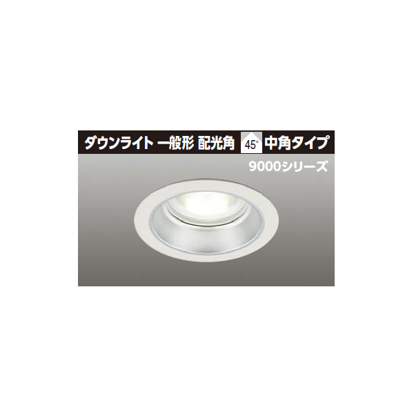 【LEDD-95013FN2-LD9】東芝 LED一体形ダウンライト 9000シリーズ 埋込穴φ150 一般形 配光角 45°広角タイプ 【TOSHIBA】