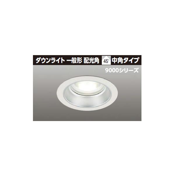 【LEDD-95013FWW-LD9】東芝 LED一体形ダウンライト 9000シリーズ 埋込穴φ150 一般形 配光角 45°広角タイプ 【TOSHIBA】