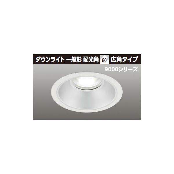 【LEDD-95021FWW-LD9】東芝 LED一体形ダウンライト 9000シリーズ 埋込穴φ200 一般形 配光角 80°広角タイプ 【TOSHIBA】