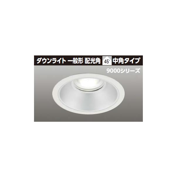 【LEDD-95023FW-LD9】東芝 LED一体形ダウンライト 9000シリーズ 埋込穴φ200 一般形 配光角 45°広角タイプ 【TOSHIBA】