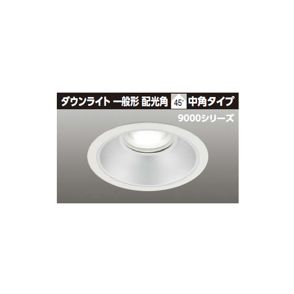 【LEDD-95023FWW-LD9】東芝 LED一体形ダウンライト 9000シリーズ 埋込穴φ200 一般形 配光角 45°広角タイプ 【TOSHIBA】
