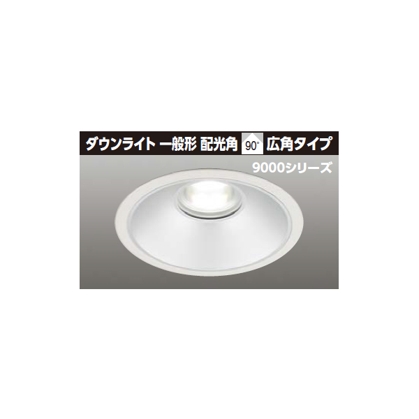 【LEDD-95031FW-LD9】東芝 LED一体形ダウンライト 9000シリーズ 埋込穴φ250 一般形 配光角 90°広角タイプ 【TOSHIBA】