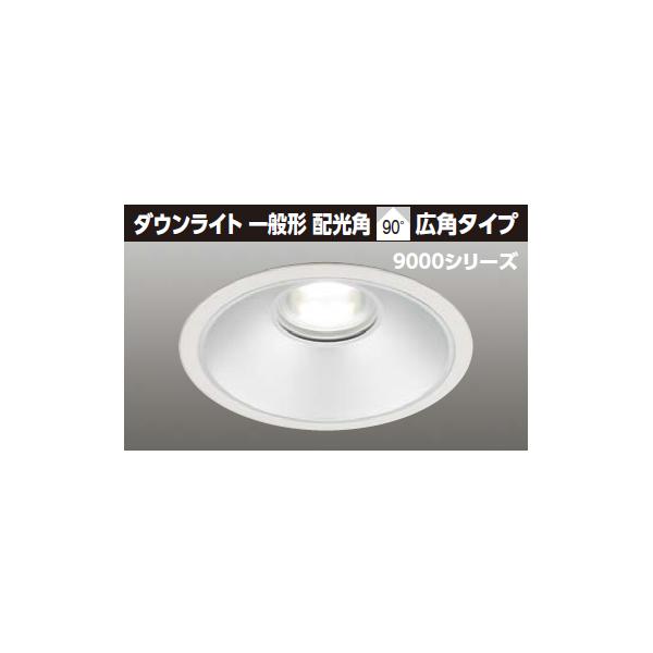 【LEDD-95031FWW-LD9】東芝 LED一体形ダウンライト 9000シリーズ 埋込穴φ250 一般形 配光角 90°広角タイプ 【TOSHIBA】