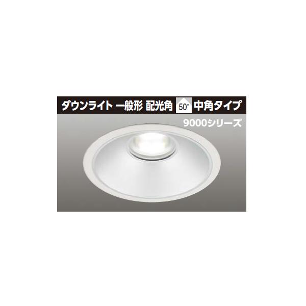 【LEDD-95033FN-LD9】東芝 LED一体形ダウンライト 9000シリーズ 埋込穴φ250 一般形 配光角 50°広角タイプ 【TOSHIBA】
