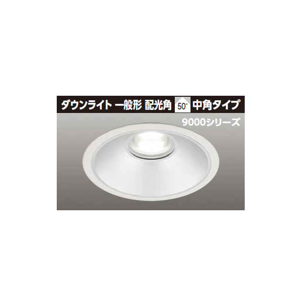 【LEDD-95033FWW-LD9】東芝 LED一体形ダウンライト 9000シリーズ 埋込穴φ250 一般形 配光角 50°広角タイプ 【TOSHIBA】