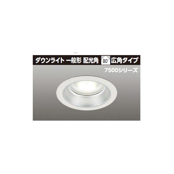 【LEDD-75011FN2-LD9】東芝 LED一体形ダウンライト 7500シリーズ 埋込穴φ150 一般形 配光角 80°広角タイプ 【TOSHIBA】