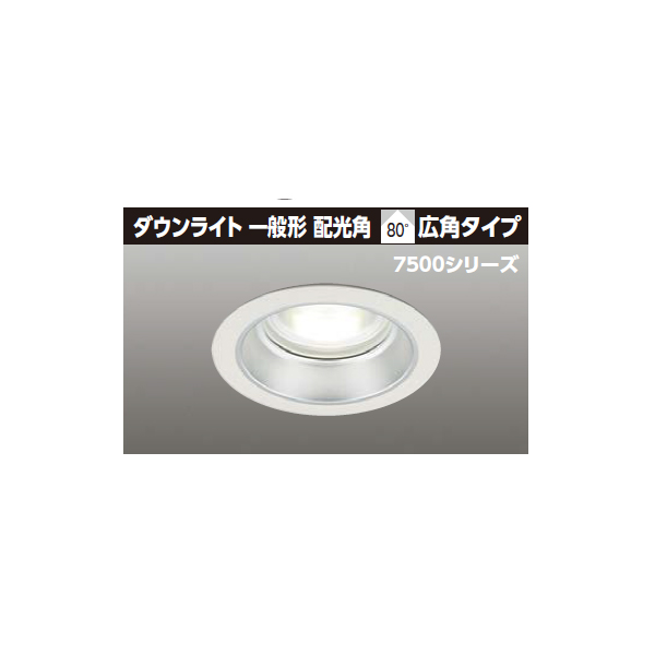 【LEDD-75011FL-LD9】東芝 LED一体形ダウンライト 7500シリーズ 埋込穴φ150 一般形 配光角 80°広角タイプ 【TOSHIBA】