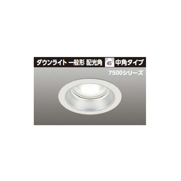 【LEDD-75013FW-LD9】東芝 LED一体形ダウンライト 7500シリーズ 埋込穴φ150 一般形 配光角 45°広角タイプ 【TOSHIBA】