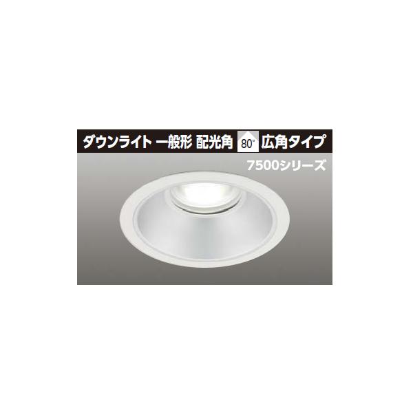 【LEDD-75021FW-LD9】東芝 LED一体形ダウンライト 7500シリーズ 埋込穴φ200 一般形 配光角 80°広角タイプ 【TOSHIBA】