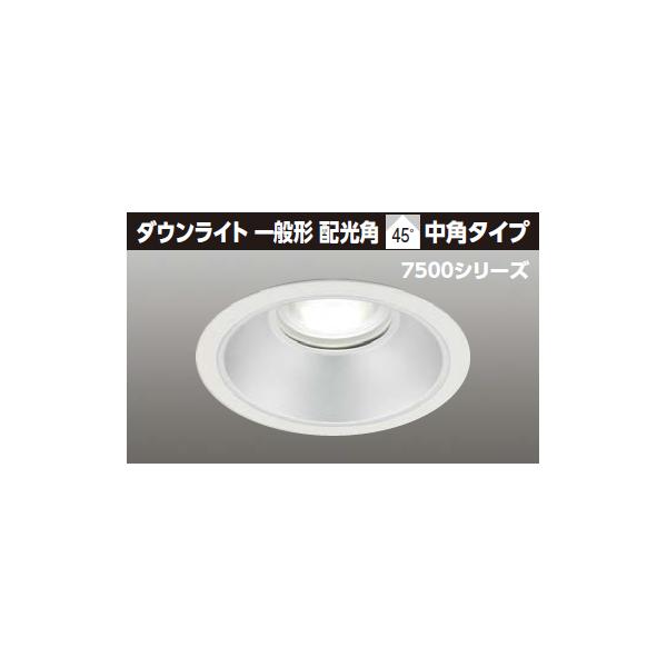【LEDD-75023FN-LD9】東芝 LED一体形ダウンライト 7500シリーズ 埋込穴φ200 一般形 配光角 45°広角タイプ 【TOSHIBA】
