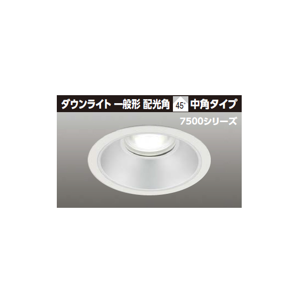 【LEDD-75023FN2-LD9】東芝 LED一体形ダウンライト 7500シリーズ 埋込穴φ200 一般形 配光角 45°広角タイプ 【TOSHIBA】