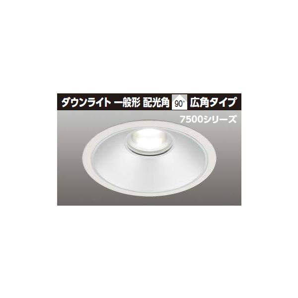 【LEDD-75031FWW-LD9】東芝 LED一体形ダウンライト 7500シリーズ 埋込穴φ250 一般形 配光角 90°広角タイプ 【TOSHIBA】