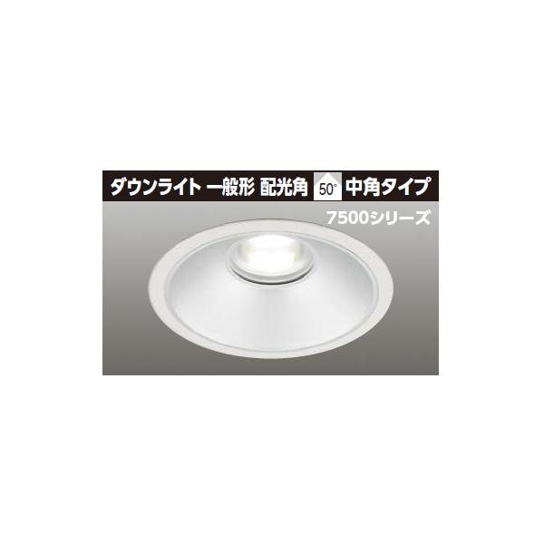 【LEDD-75033FWW-LD9】東芝 LED一体形ダウンライト 7500シリーズ 埋込穴φ250 一般形 配光角 50°広角タイプ 【TOSHIBA】