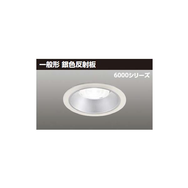 【LEKD60041WWV-LD9】東芝 LED一体形ダウンライト 6000シリーズ 埋込穴φ125 一般形 銀色反射板 配光角75°広角タイプ 【TOSHIBA】