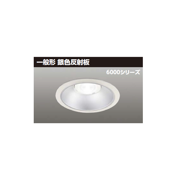 【LEKD60051WWV-LD9】東芝 LED一体形ダウンライト 6000シリーズ 埋込穴φ150 一般形 銀色反射板 配光角75°広角タイプ 【TOSHIBA】