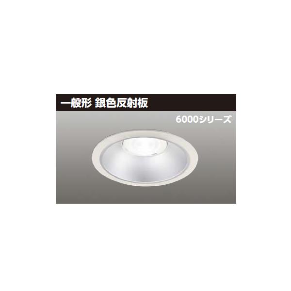 【LEKD60053WWV-LD9】東芝 LED一体形ダウンライト 6000シリーズ 埋込穴φ150 一般形 銀色反射板 配光角55°中角タイプ 【TOSHIBA】