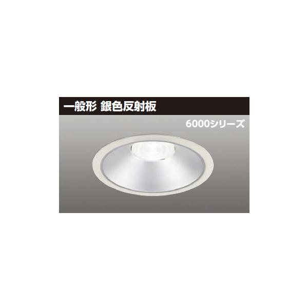 【LEKD60061WWV-LD9】東芝 LED一体形ダウンライト 6000シリーズ 埋込穴φ175 一般形 銀色反射板 配光角75°広角タイプ 【TOSHIBA】