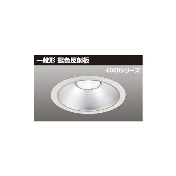 【LEKD60071WWV-LD9】東芝 LED一体形ダウンライト 6000シリーズ 埋込穴φ200 一般形 銀色反射板 配光角75°広角タイプ 【TOSHIBA】
