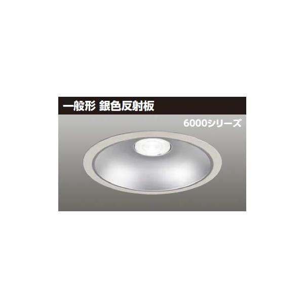 【LEKD60081WWV-LD9】東芝 LED一体形ダウンライト 6000シリーズ 埋込穴φ250 一般形 銀色反射板 配光角75°広角タイプ 【TOSHIBA】