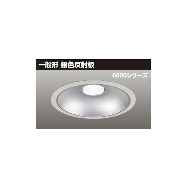【LEKD60081LV-LD9】東芝 LED一体形ダウンライト 6000シリーズ 埋込穴φ250 一般形 銀色反射板 配光角75°広角タイプ 【TOSHIBA】