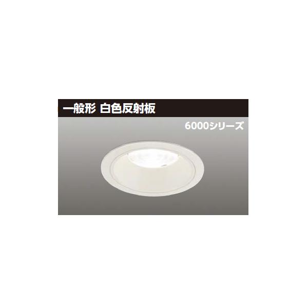 【LEKD60041W-LD9】東芝 LED一体形ダウンライト 6000シリーズ 埋込穴φ125 一般形 銀色反射板 配光角75°広角タイプ 【TOSHIBA】