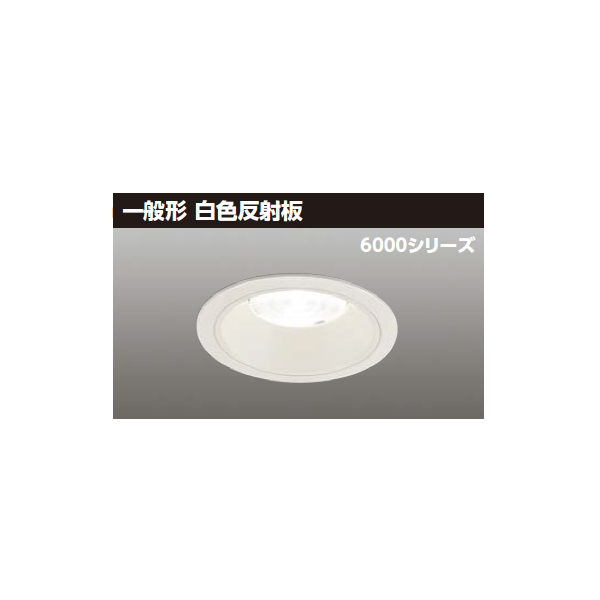 【LEKD60043WW-LD9】東芝 LED一体形ダウンライト 6000シリーズ 埋込穴φ125 一般形 銀色反射板 配光角55°中角タイプ 【TOSHIBA】