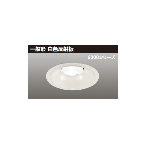 【LEKD60051N2-LD9】東芝 LED一体形ダウンライト 6000シリーズ 埋込穴φ150 一般形 銀色反射板 配光角75°広角タイプ 【TOSHIBA】