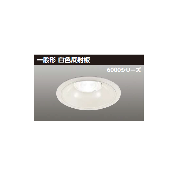 【LEKD60051W-LD9】東芝 LED一体形ダウンライト 6000シリーズ 埋込穴φ150 一般形 銀色反射板 配光角75°広角タイプ 【TOSHIBA】