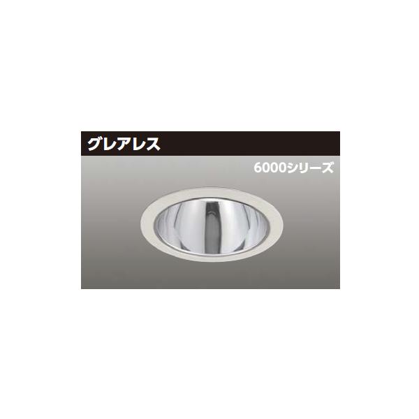 【LEKD60343WV-LD9】東芝 LED一体形ダウンライト 6000シリーズ 埋込穴φ125 グレアレス 配光角55°中角タイプ 【TOSHIBA】