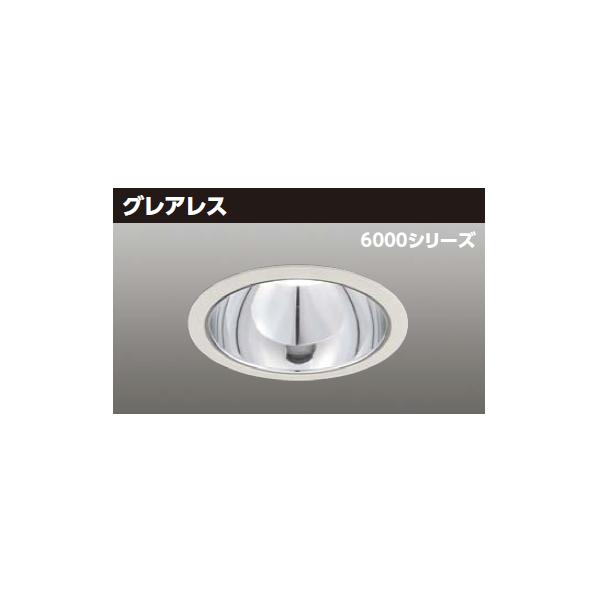 【LEKD60353WWV-LD9】東芝 LED一体形ダウンライト 6000シリーズ 埋込穴φ150 グレアレス 配光角55°中角タイプ 【TOSHIBA】