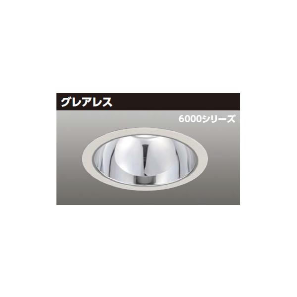 【LEKD60373WV-LD9】東芝 LED一体形ダウンライト 6000シリーズ 埋込穴φ200 グレアレス 配光角55°中角タイプ 【TOSHIBA】