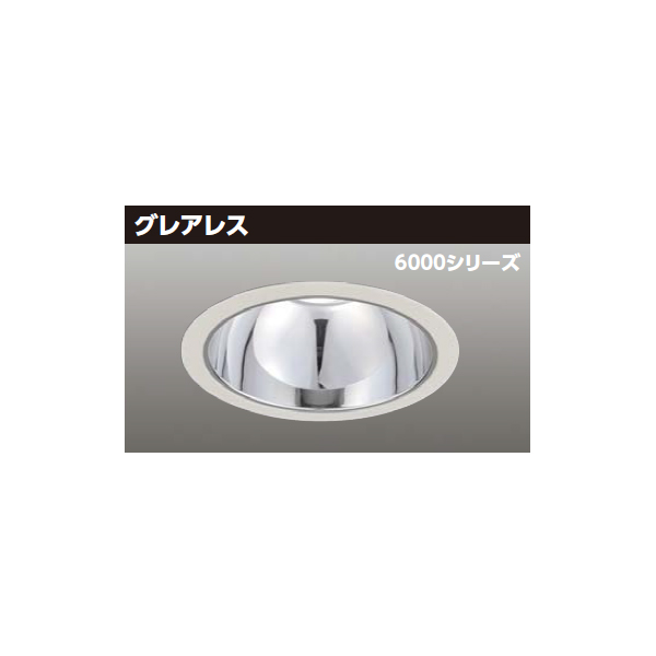 【LEKD60373LV-LD9】東芝 LED一体形ダウンライト 6000シリーズ 埋込穴φ200 グレアレス 配光角55°中角タイプ 【TOSHIBA】