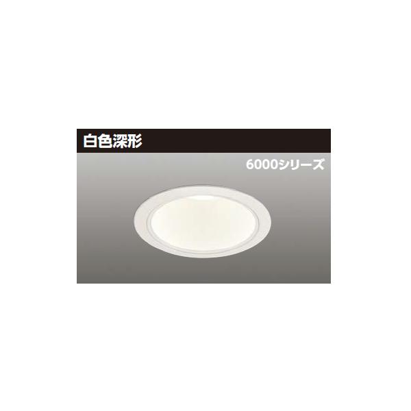【LEKD60341N2-LD9】東芝 LED一体形ダウンライト 6000シリーズ 埋込穴φ125 白色深形 配光角75°広角タイプ 【TOSHIBA】
