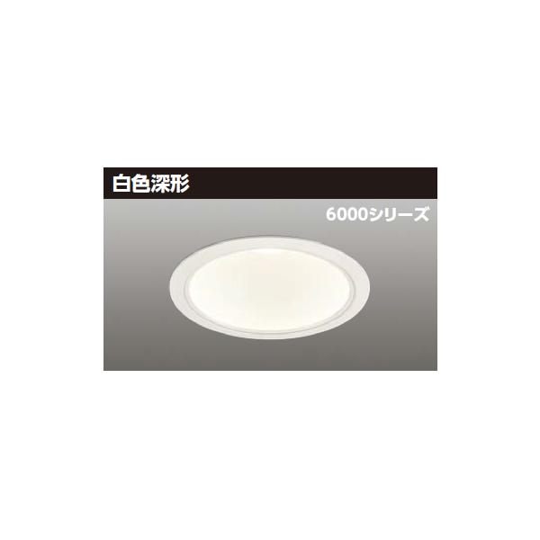 【LEKD60351N2-LD9】東芝 LED一体形ダウンライト 6000シリーズ 埋込穴φ150 白色深形 配光角75°広角タイプ 【TOSHIBA】