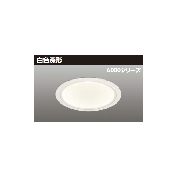 【LEKD60351W-LD9】東芝 LED一体形ダウンライト 6000シリーズ 埋込穴φ150 白色深形 配光角75°広角タイプ 【TOSHIBA】