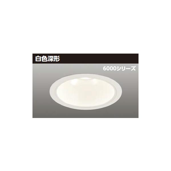 【LEKD60371L-LD9】東芝 LED一体形ダウンライト 6000シリーズ 埋込穴φ200 白色深形 配光角75°広角タイプ 【TOSHIBA】