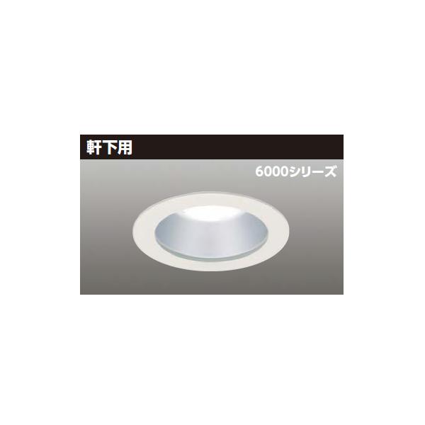 【LEKD60951WW-LD9】東芝 LED一体形ダウンライト 6000シリーズ 埋込穴φ150 軒下用 配光角75°広角タイプ 【TOSHIBA】