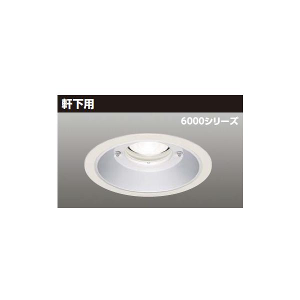 【LEKD60971N2-LD9】東芝 LED一体形ダウンライト 6000シリーズ 埋込穴φ200 軒下用 配光角75°広角タイプ 【TOSHIBA】