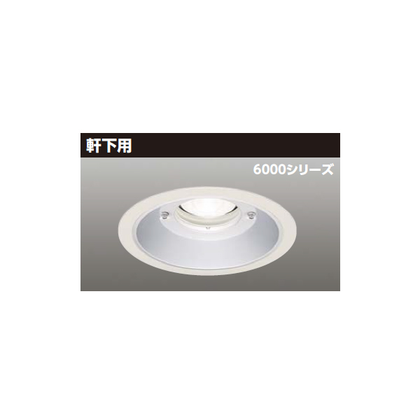 【LEKD60971W-LD9】東芝 LED一体形ダウンライト 6000シリーズ 埋込穴φ200 軒下用 配光角75°広角タイプ 【TOSHIBA】