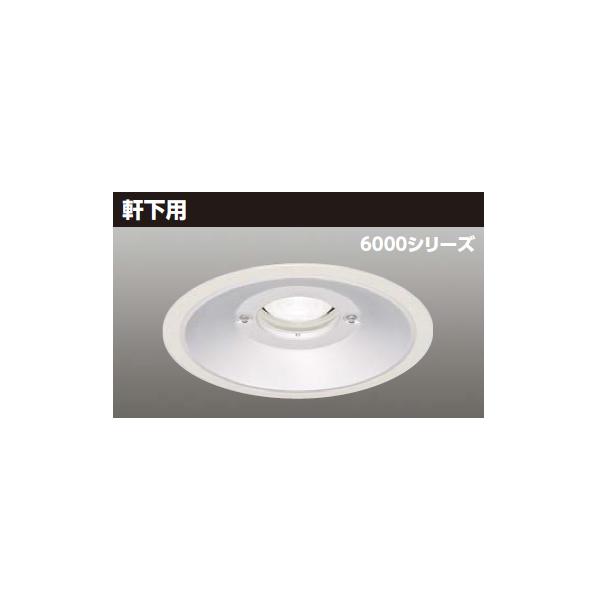 【LEKD60981WW-LD9】東芝 LED一体形ダウンライト 6000シリーズ 埋込穴φ250 軒下用 配光角75°広角タイプ 【TOSHIBA】